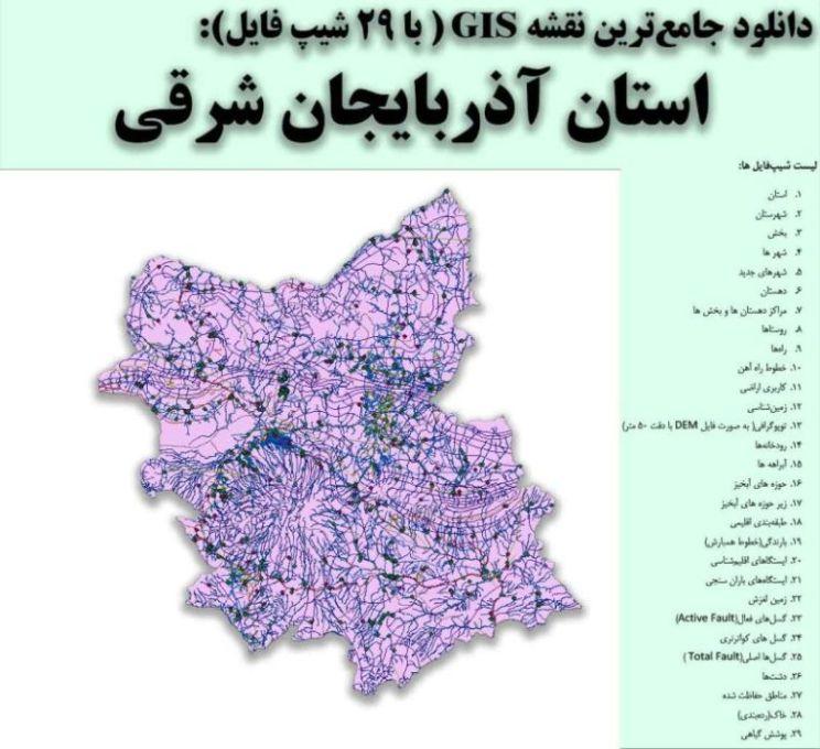 دانلود نقشه GIS استان آذربایجان شرقی