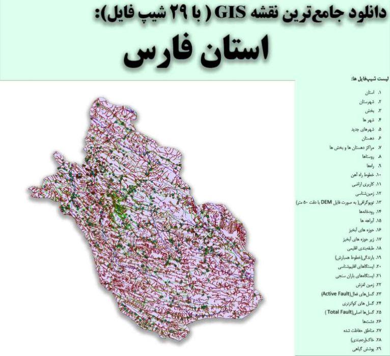دانلود نقشه GIS استان فارس