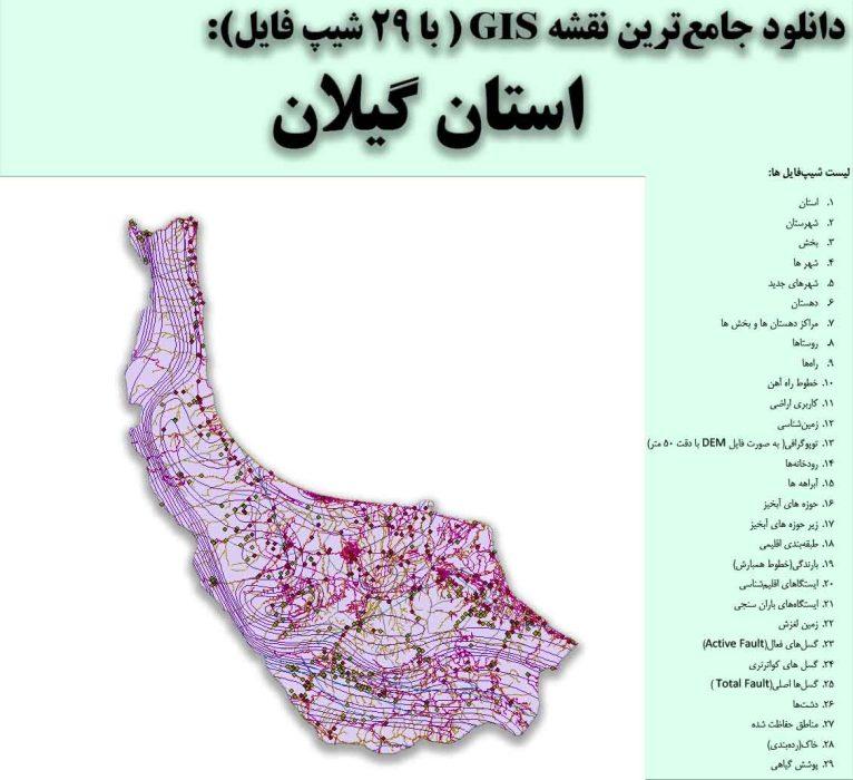دانلود نقشه GIS استان گیلان