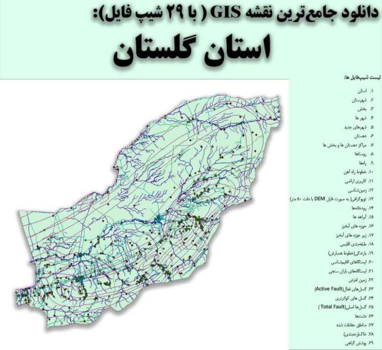 دانلود نقشه GIS استان گلستان