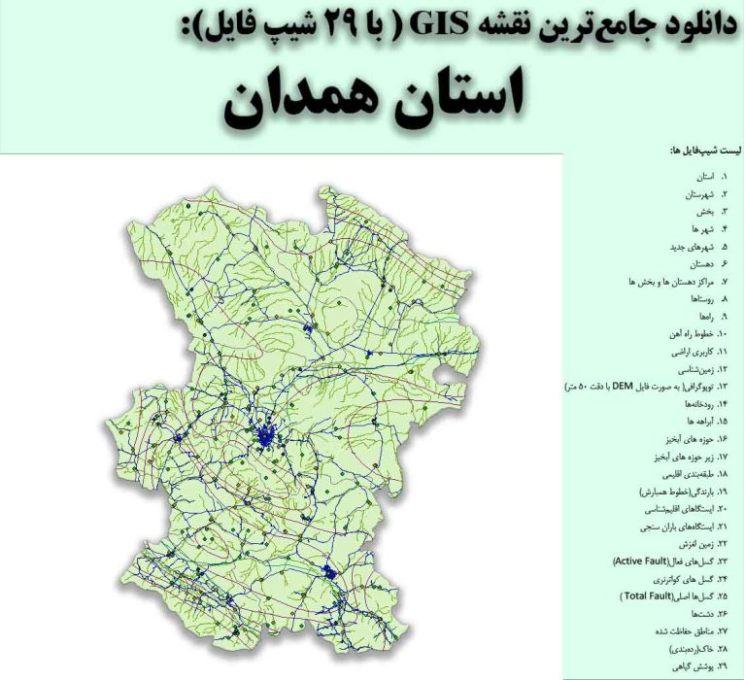 دانلود نقشه GIS استان همدان