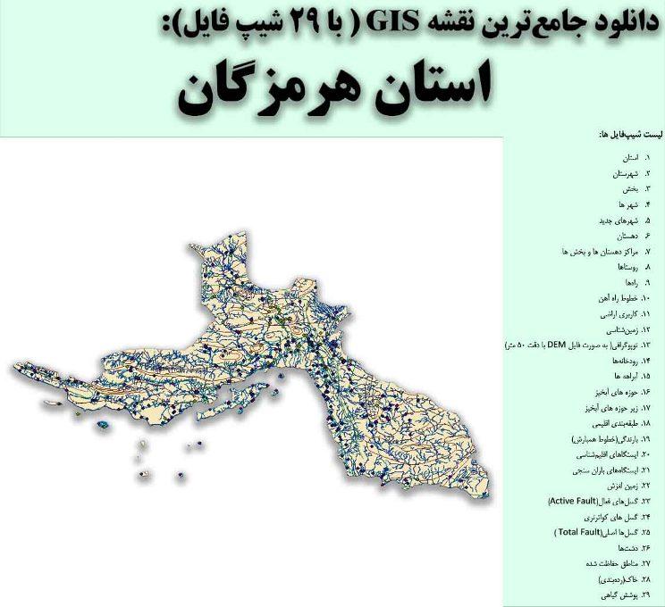 دانلود نقشه GIS استان هرمزگان