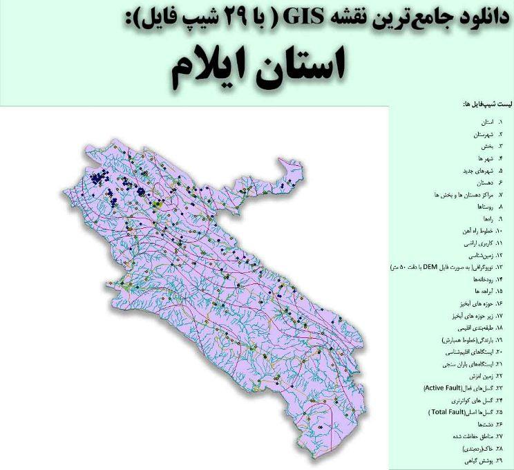 دانلود نقشه GIS استان ایلام