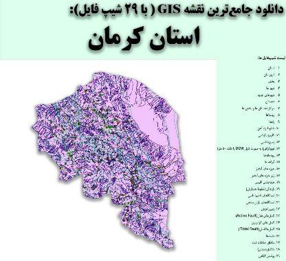 دانلود نقشه GIS استان کرمان