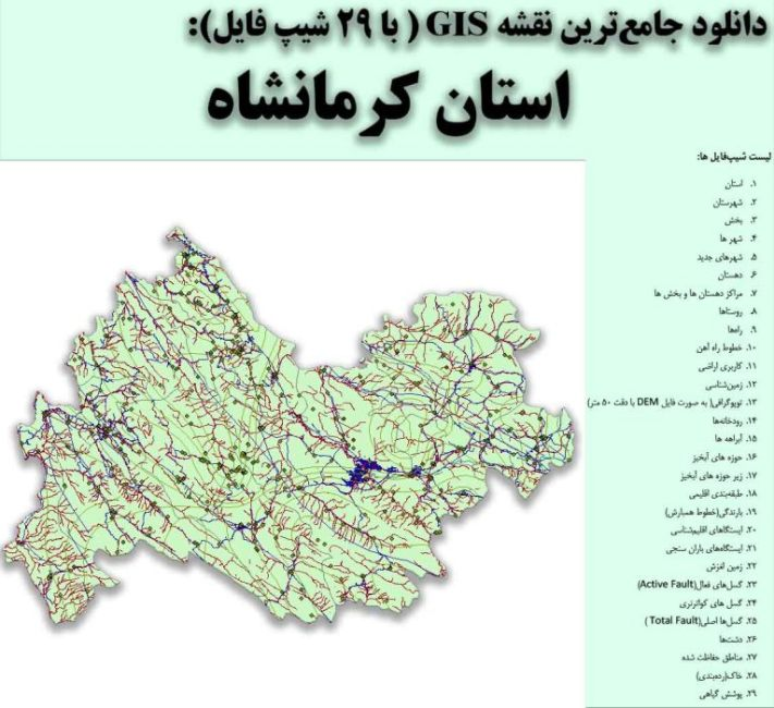 دانلود نقشه GIS استان کرمانشاه