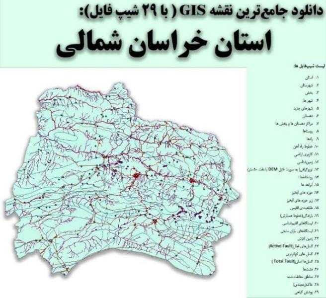 دانلود نقشه GIS استان خراسان شمالی
