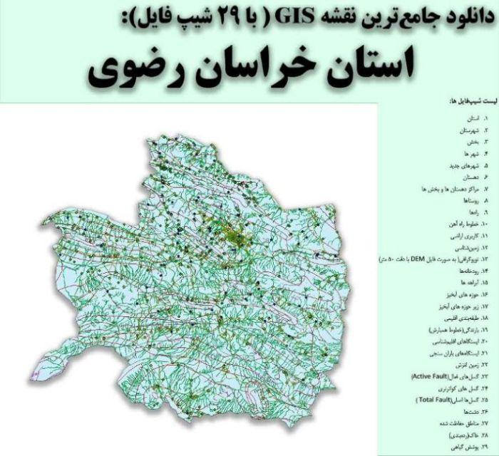 دانلود نقشه GIS استان خراسان رضوی