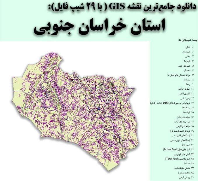 دانلود نقشه GIS استان خراسان جنوبی