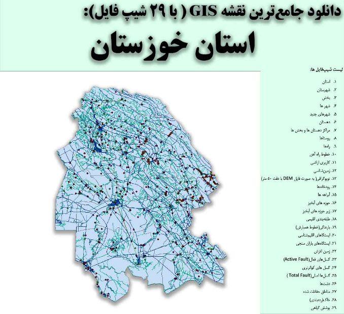 دانلود نقشه GIS استان خوزستان