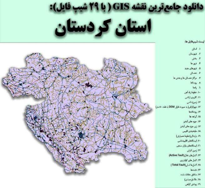 دانلود نقشه GIS استان کردستان