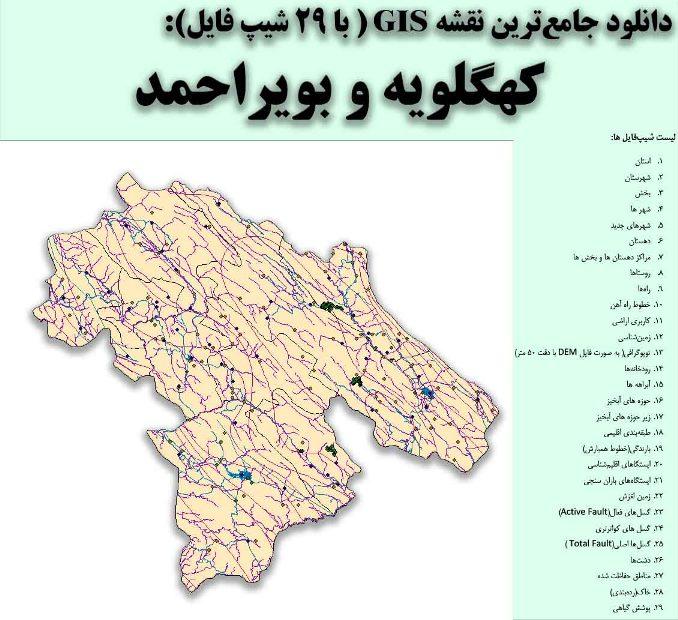 دانلود نقشه GIS استان کهگلویه و بویراحمد