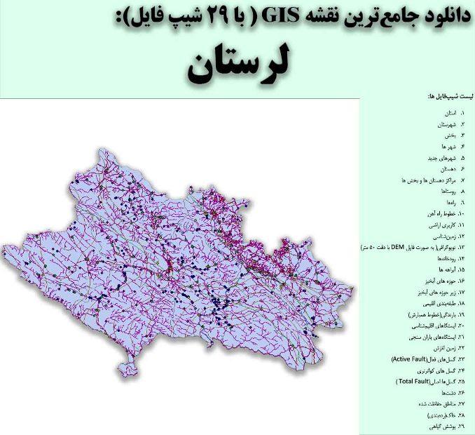 دانلود نقشه GIS استان لرستان