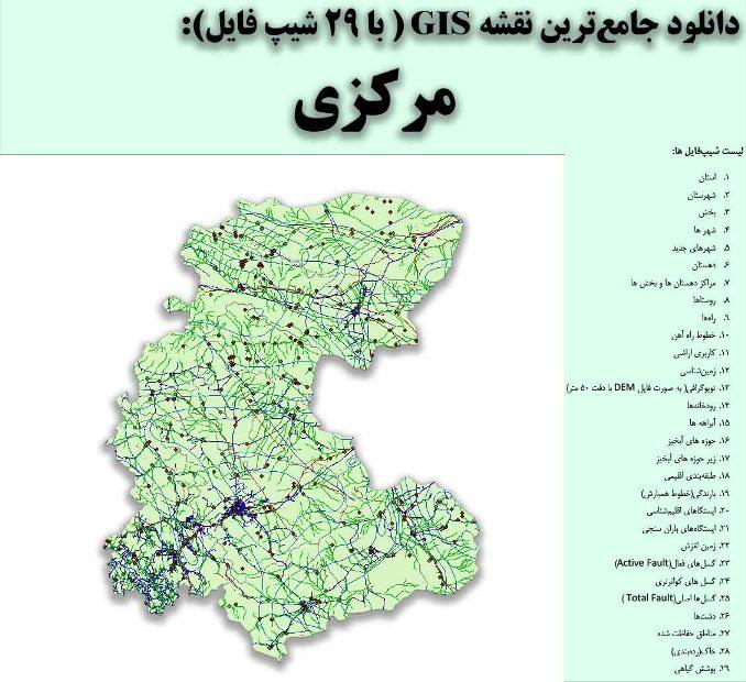 دانلود نقشه GIS استان مرکزی
