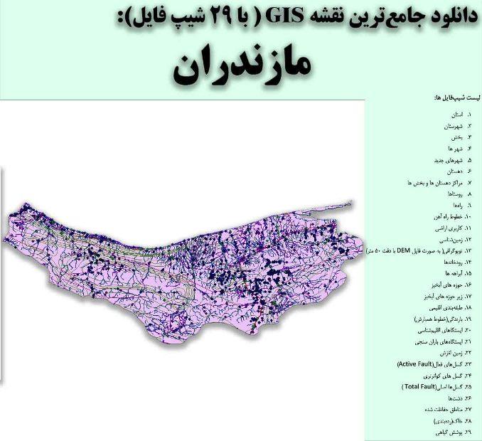 دانلود نقشه GIS استان مازندران