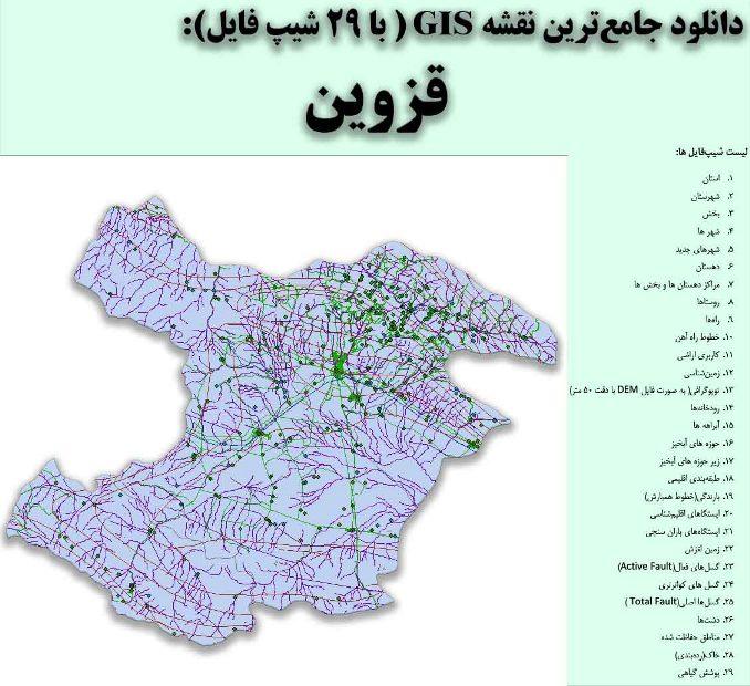 دانلود نقشه GIS استان قزوین