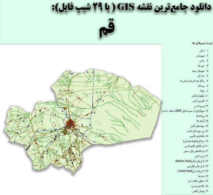 دانلود نقشه GIS استان قم