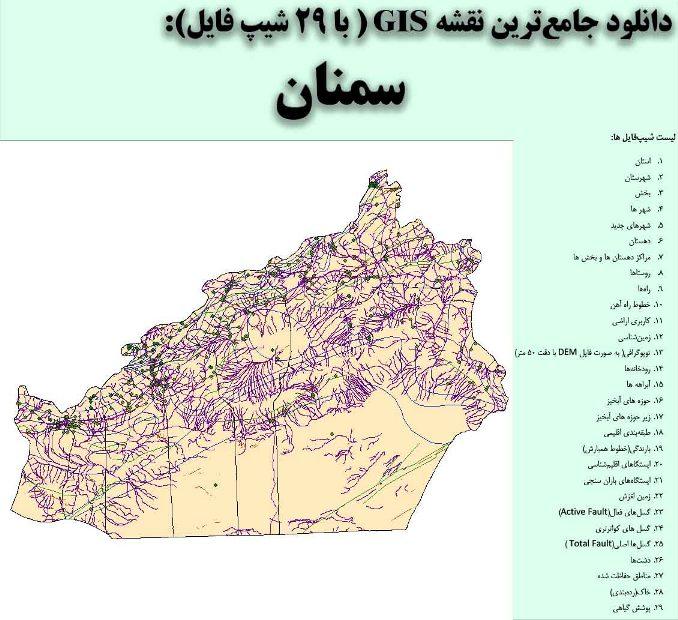 دانلود نقشه GIS استان سمنان