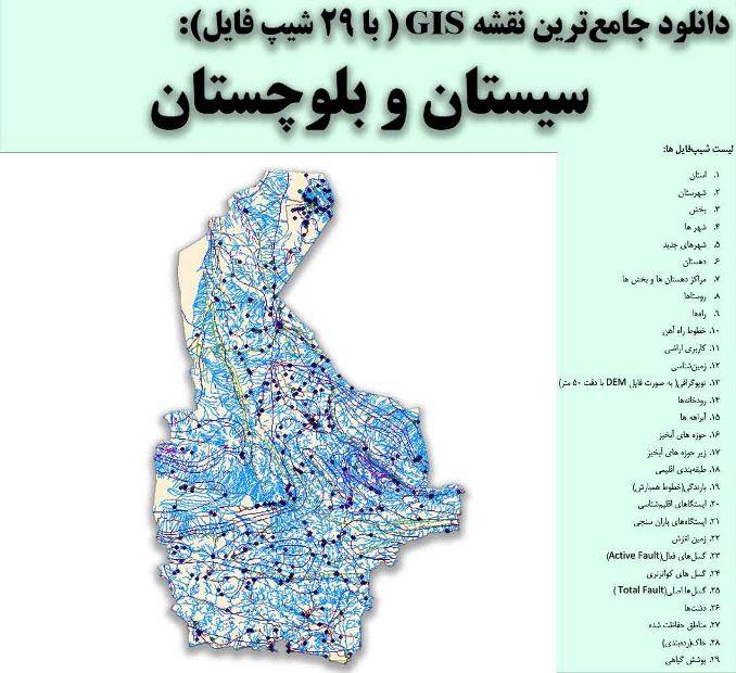 دانلود نقشه GIS استان سیستان و بلوچستان