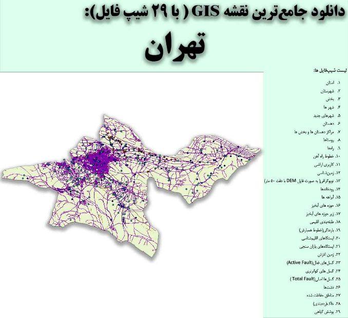 دانلود نقشه GIS استان تهران