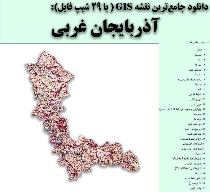 دانلود نقشه GIS استان آذربایجان غربی