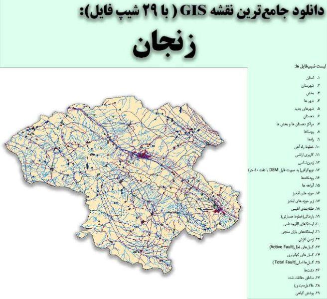 دانلود نقشه GIS استان زنجان