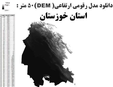 دانلود شیپ فایل GIS مدل رقومی ارتقاعی(DEM) با دقت 50 متر استان خوزستان