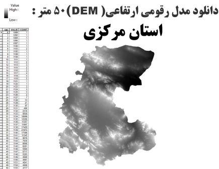 شیپ فایل GIS مدل رقومی ارتقاعی(DEM) با دقت 50 متر استان مرکزی