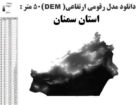 دانلود شیپ فایل GIS مدل رقومی ارتقاعی(DEM) با دقت 50 متر استان سمنان