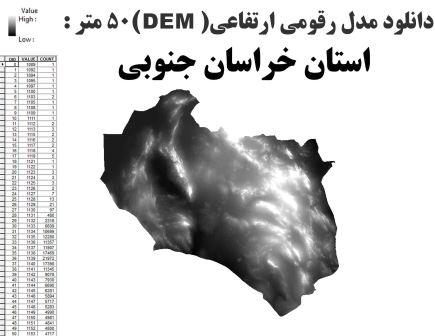 دانلود شیپ فایل GIS مدل رقومی ارتقاعی(DEM) با دقت 50 متر استان خراسان جنوبی