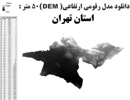 دانلود شیپ فایل GIS مدل رقومی ارتقاعی(DEM) با دقت 50 متر استان تهران