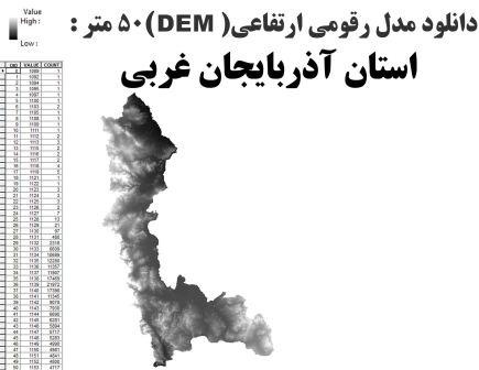دانلود شیپ فایل GIS مدل رقومی ارتقاعی(DEM) با دقت 50 متر استان آذربایجان غربی