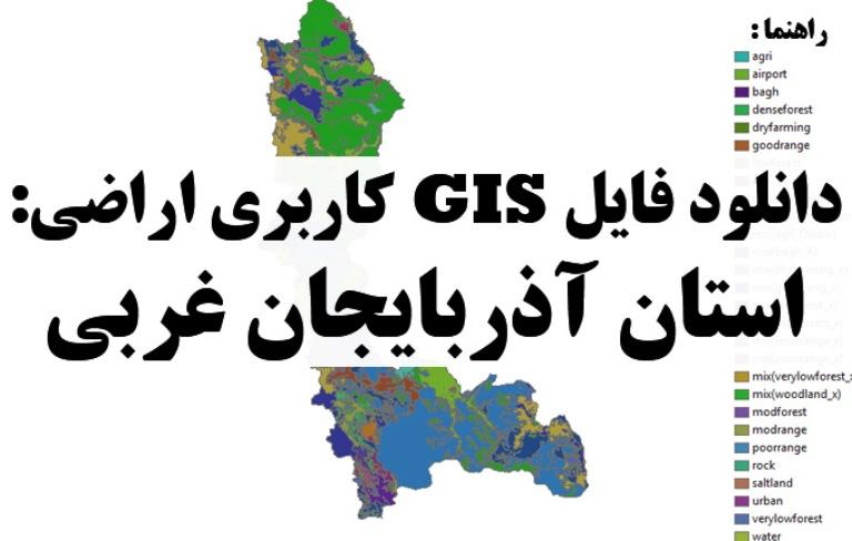 دانلود نقشه GIS کاربری اراضی استان آذربایجان غربی