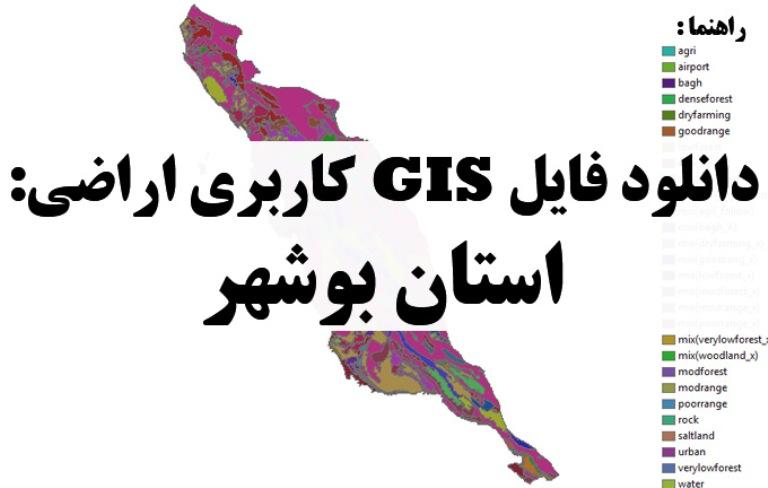 دانلود نقشه GIS کاربری اراضی استان بوشهر