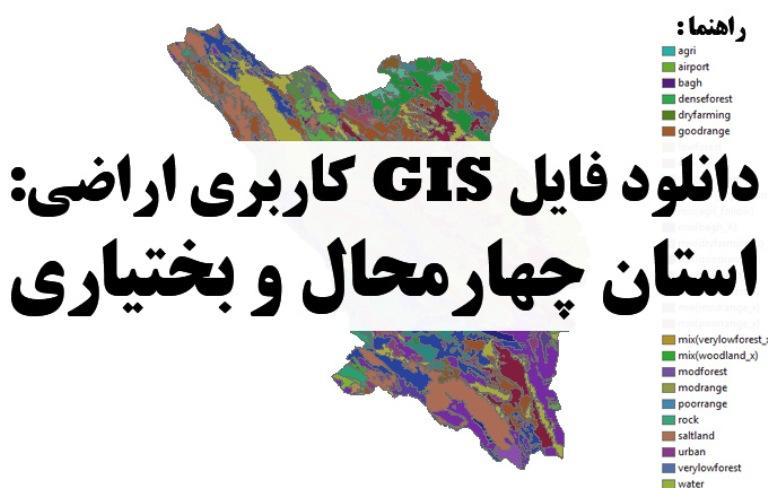 دانلود نقشه GIS کاربری اراضی استان چهارمحال و بختیاری