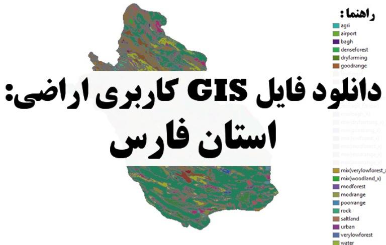 دانلود نقشه GIS کاربری اراضی استان فارس