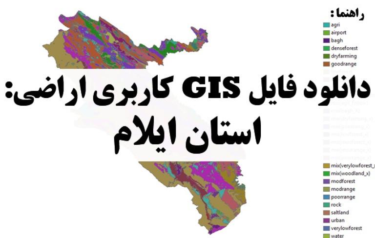 دانلود نقشه GIS کاربری اراضی استان ایلام