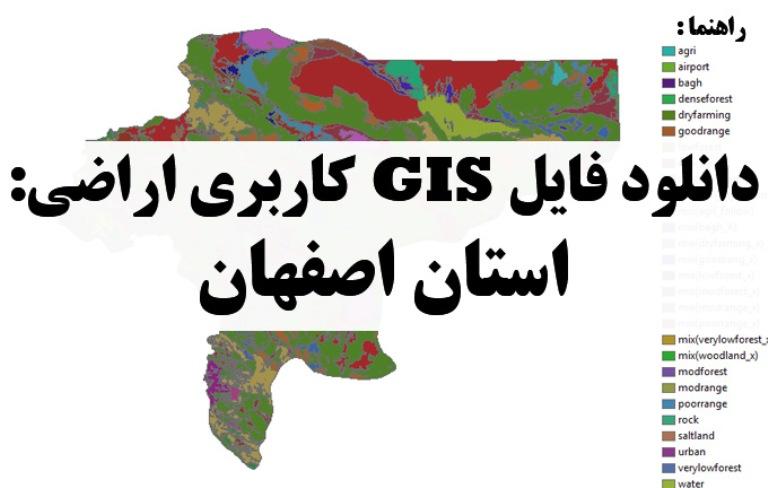 دانلود نقشه GIS کاربری اراضی استان اصفهان