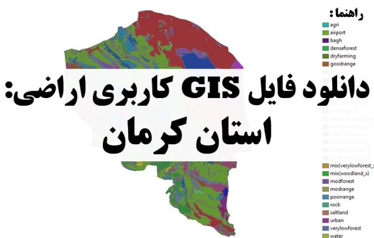 دانلود نقشه GIS کاربری اراضی استان کرمان
