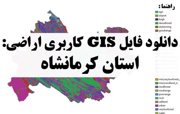 دانلود نقشه GIS کاربری اراضی استان کرمانشاه