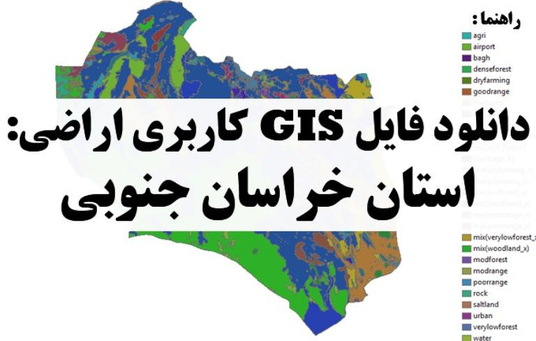 دانلود نقشه GIS کاربری اراضی استان خراسان جنوبی