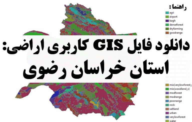 دانلود نقشه GIS کاربری اراضی استان خراسان رضوی