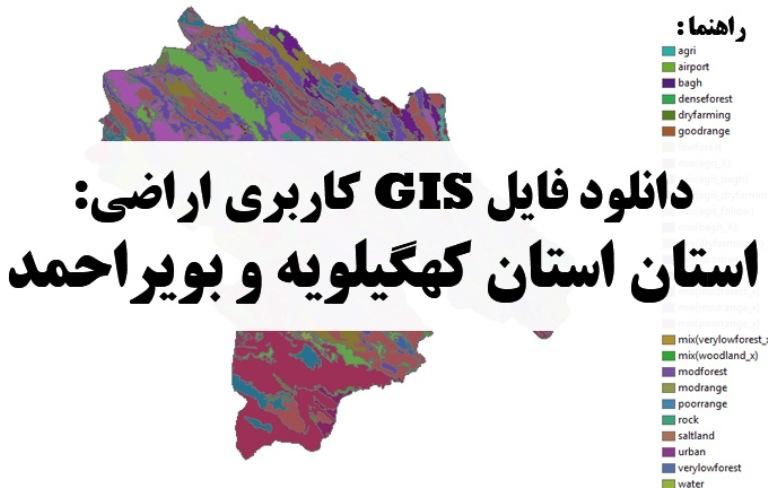 دانلود نقشه GIS کاربری اراضی استان کهگیلویه و بویراحمد
