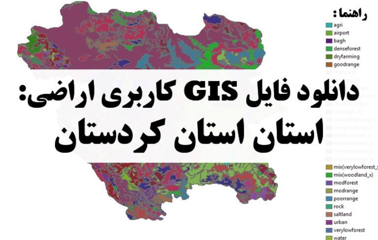 دانلود نقشه GIS کاربری اراضی استان کردستان