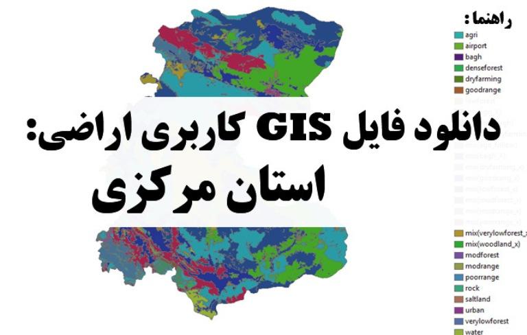 دانلود نقشه GIS کاربری اراضی استان مرکزی