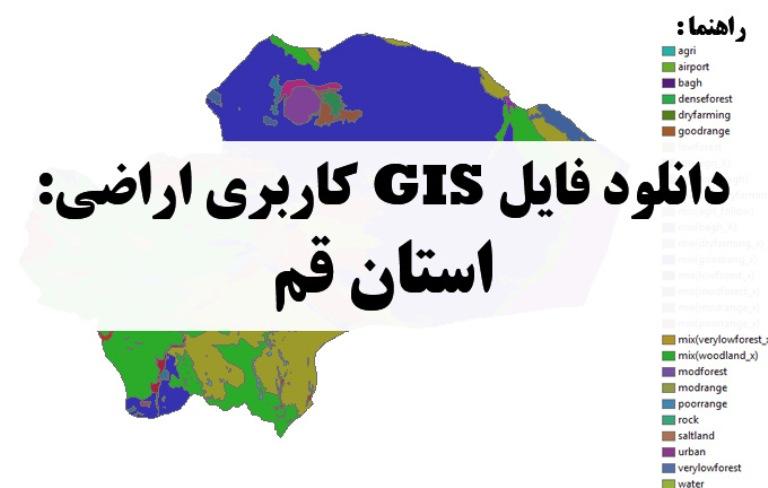 دانلود نقشه GIS کاربری اراضی استان قم