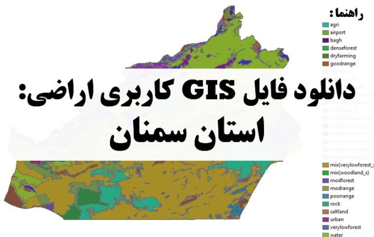دانلود نقشه GIS کاربری اراضی استان سمنان