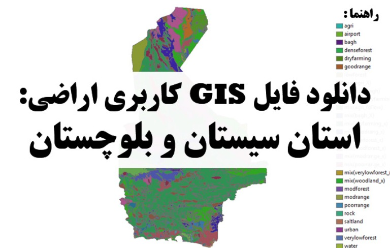 دانلود نقشه GIS کاربری اراضی استان سیستان و بلوچستان