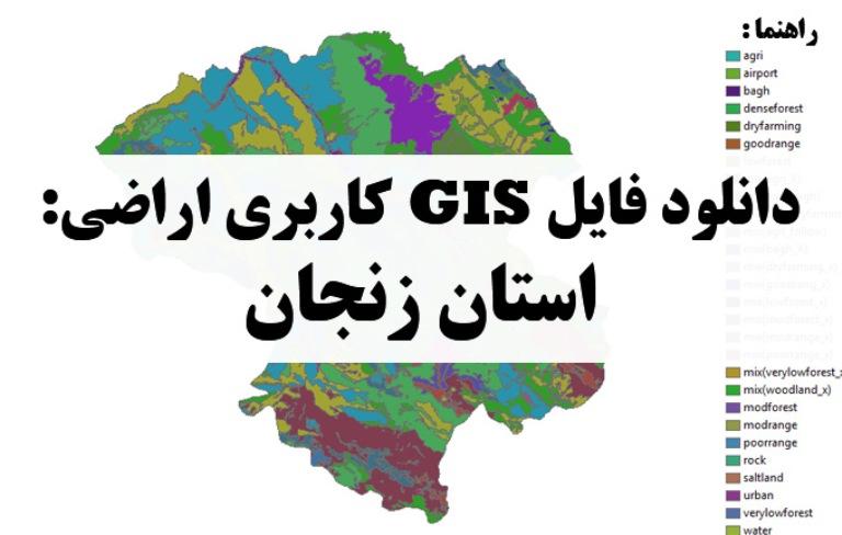 دانلود نقشه GIS کاربری اراضی استان زنجان