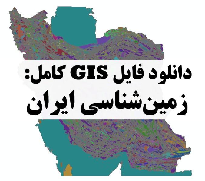 دانلود نقشه GIS زمینشناسی ایران