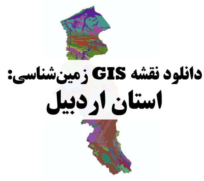 دانلود نقشه GIS زمینشناسی استان اردبیل